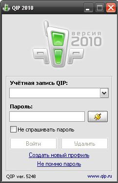 Категория: Взлом. Фейк Qip2010. Присылает пароли от QIP и ICQ вам в асю.